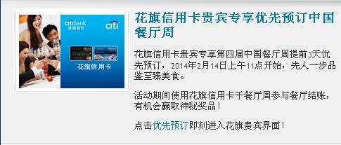 3. 중국 씨티뱅크 신용카드 회원은 VIP신청이 가능해 일반 신청자보다 2일 먼저 예약이 가능하다