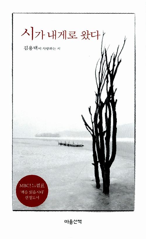 김용택 시선집/마음산책/2001~2011
